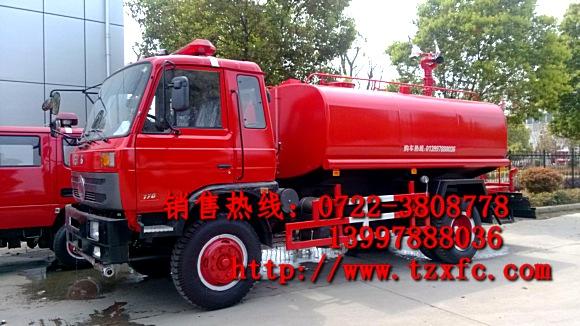 东风145森林消防车|东风145消防洒水车|东风森林消防